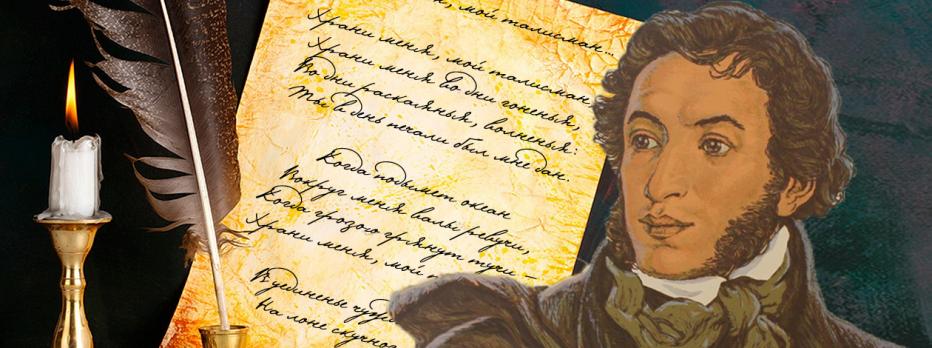 Пушкинский праздник поэзии