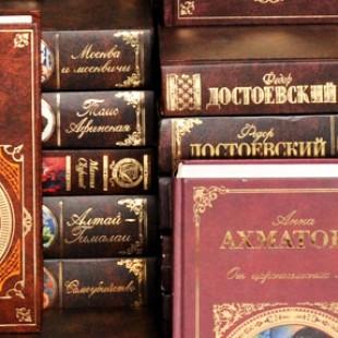 «День русской книги»