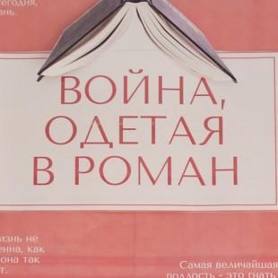 Книжная выставка «Война, одетая в роман»