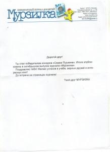 Письмо Негляд П.