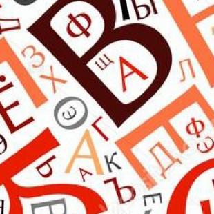 Беседа-панорама «Великий могучий русский язык»