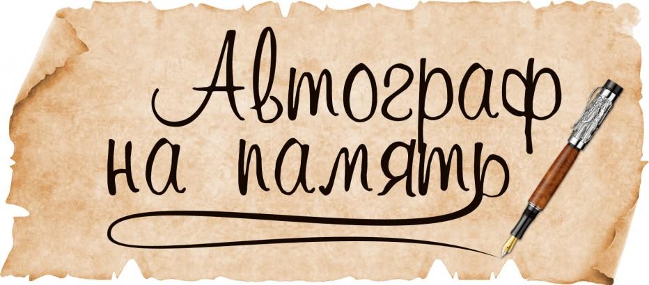 Книжная выставка «Автограф на память»