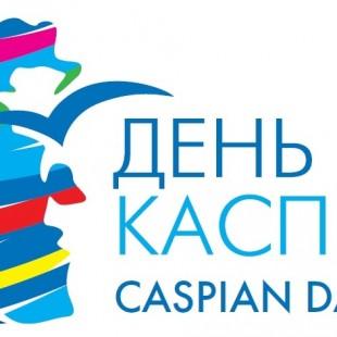 Этногостиная «Каспий – море дружбы»