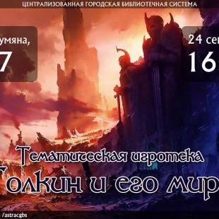 Tolkin_i_ego_miry_01.jpg