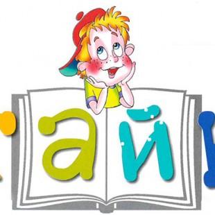 Юные читатели – победители конкурса журнала «Читайка»!